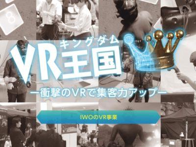 【VR王国】新サービスの提供を開始