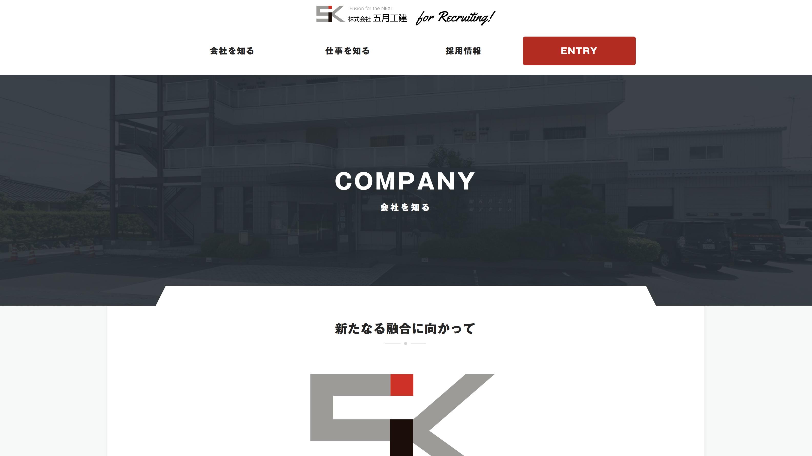 株式会社五月工建様リクルートサイト
