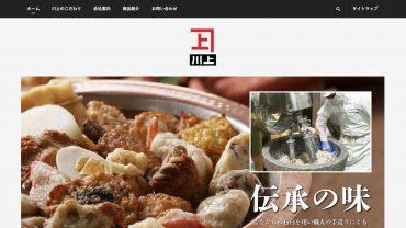 有限会社川上食品ホームページリニューアル