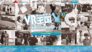 VRレンタルサービス