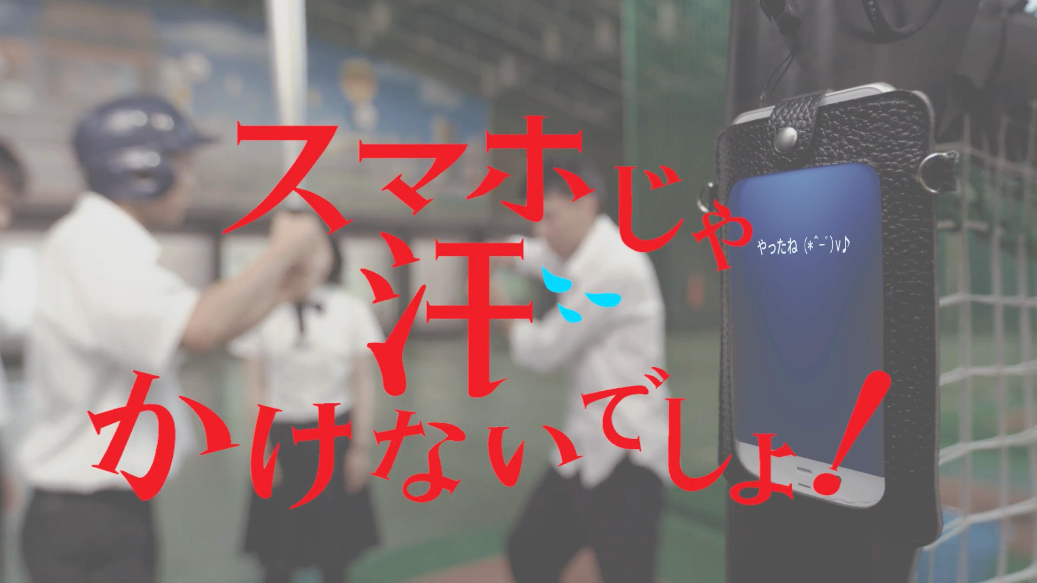 ホームランドームドラマ『スマホじゃ汗かけないでしょ!』篇