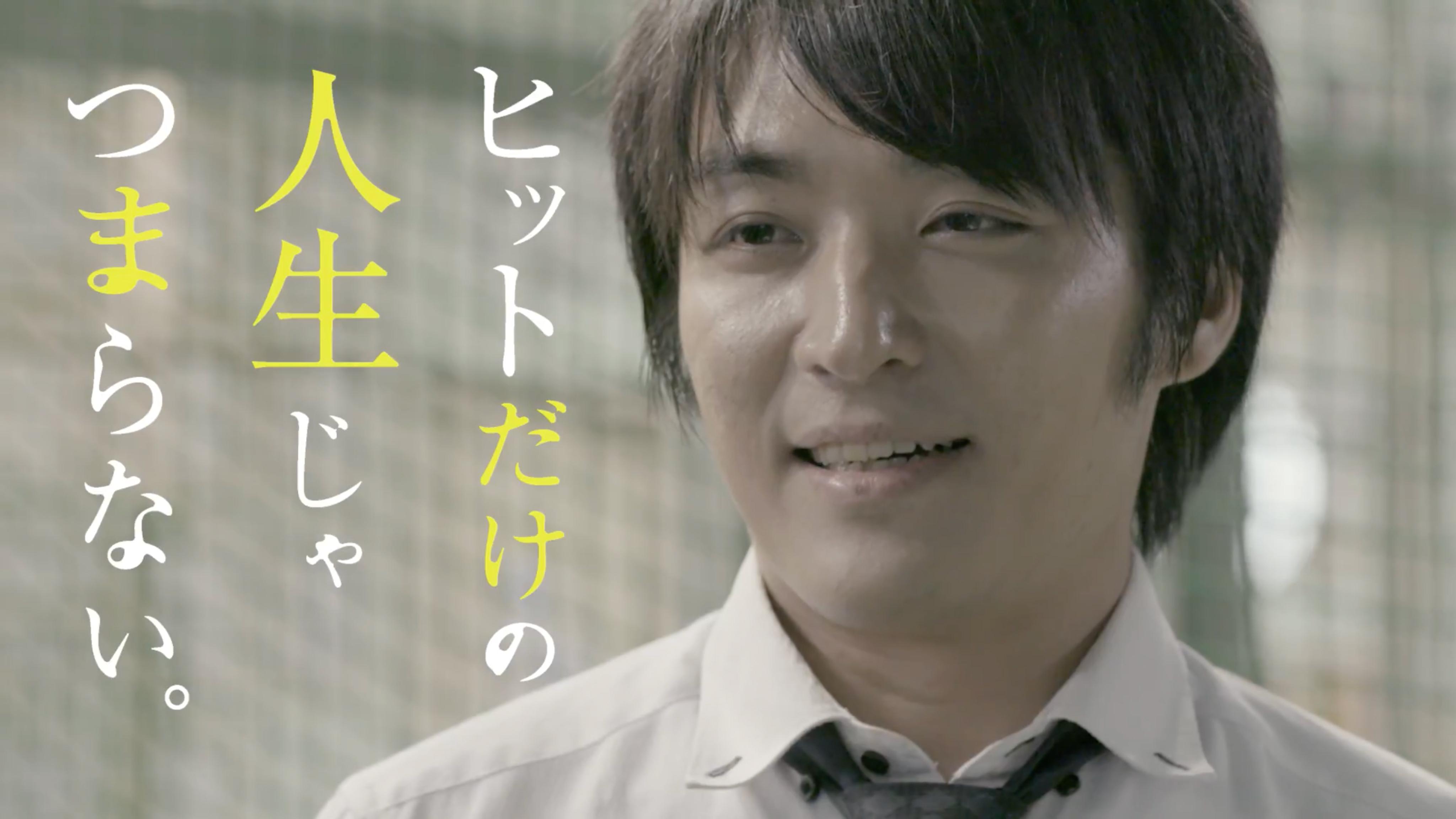 ホームランドームドラマ『ヒットだけの人生じゃつまらない!』篇