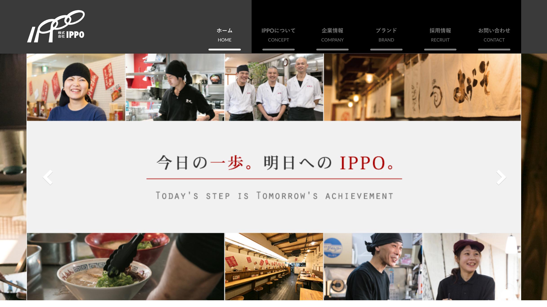 IPPOサイト制作