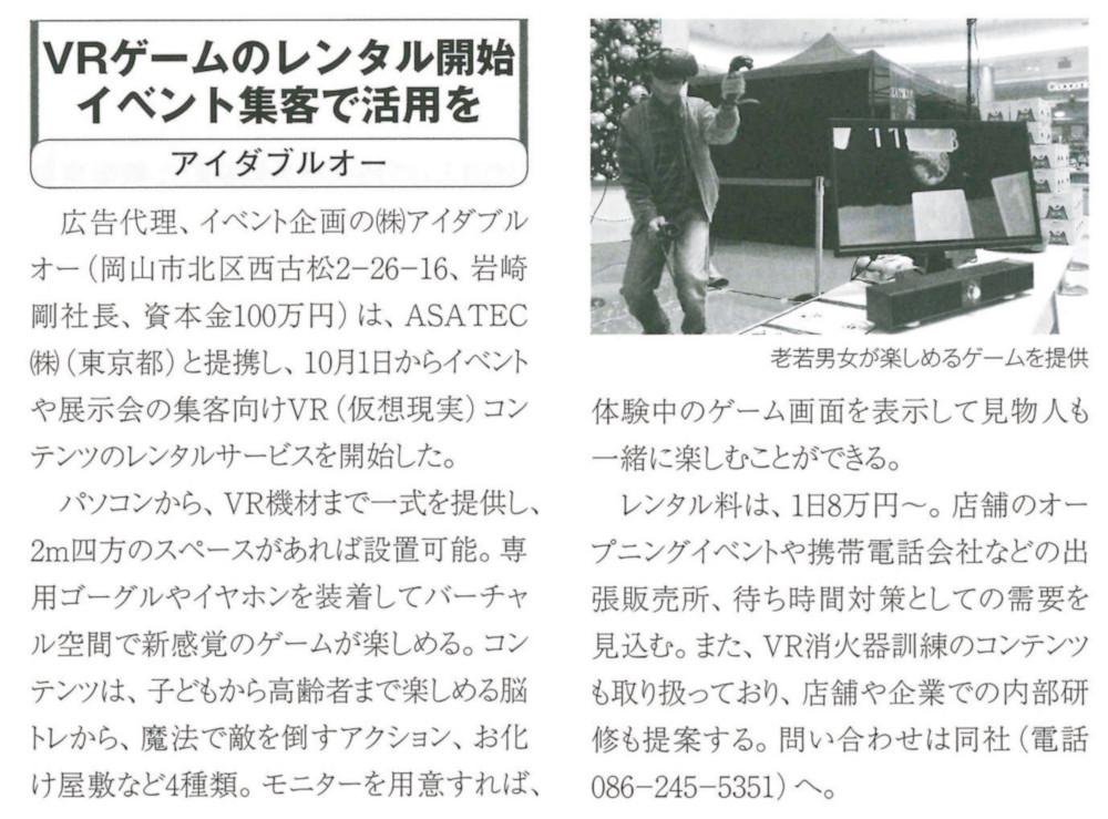 VRレンタルサービス記事